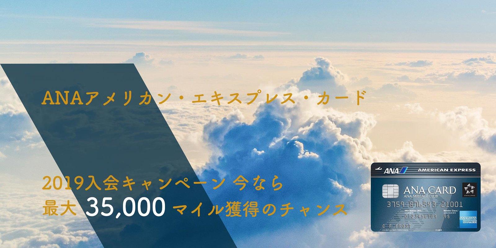 ANAアメックス入会キャンペーン 2019年 最大35000マイル
