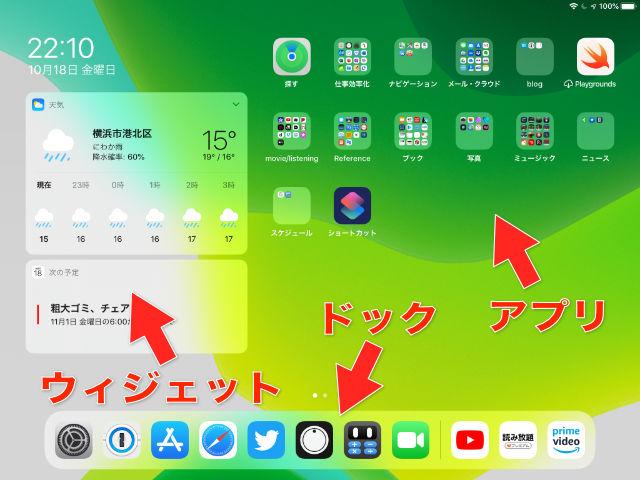 iPadOS画面