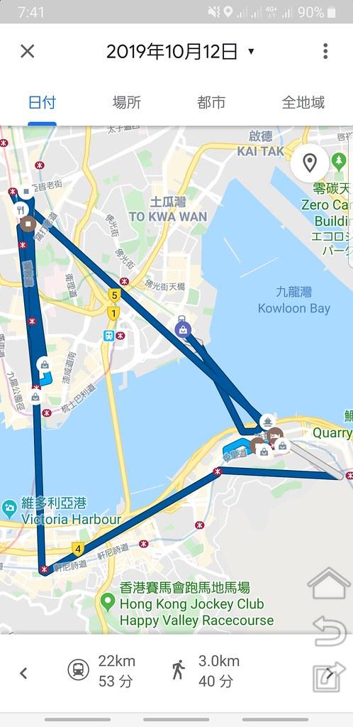 Screenshot_20191016-074123_Maps