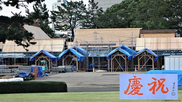 建設中の大嘗宮写真(9/29撮影:筆者)に、小僧手書き「慶祝」をパソコン組合せ