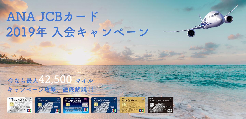 ANA JCBカード入会キャンペーン 2019年