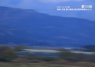 トランスイート四季島 運行200回記念(6)