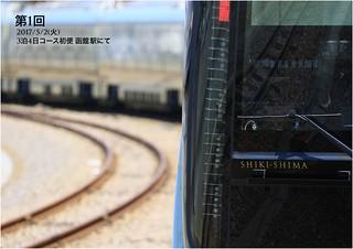 トランスイート四季島 運行200回記念(3)