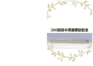 トランスイート四季島 運行200回記念(2)