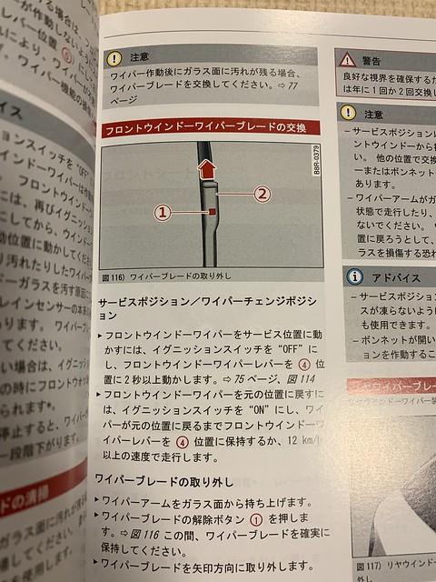 Audi RS3 説明書 (フロントワイパーブレード交換)
