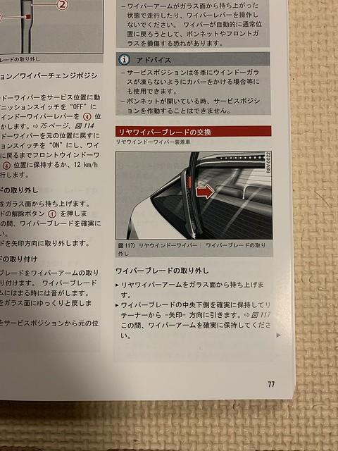Audi RS3 説明書 (リアワイパーブレード交換)