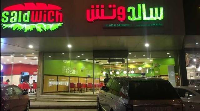 391 7 best vegetarians' restaurants in Saudi Arabia 07
