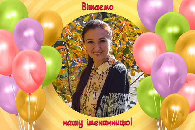 Вітаємо з Днем народження Анну Олександрівну!