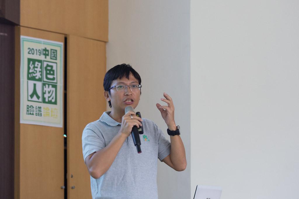 「2019 中國綠色人物臉譜論壇」邀請紅樹林保育專家、中國紅樹林保育聯盟創辦人劉毅分享中國倡議、保育行動的經驗。攝影:吳宜靜。