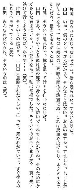 首都高諸橋雅之氏の日本橋ヤボ発言を検証する2