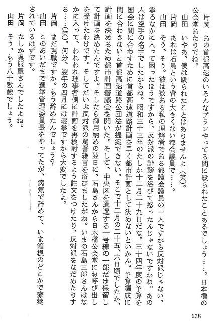首都高諸橋雅之氏の日本橋ヤボ発言を検証する1