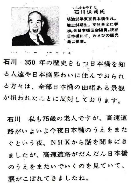 首都高諸橋雅之氏の日本橋ヤボ発言を検証する4