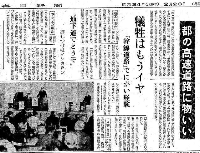 首都高諸橋雅之氏の日本橋ヤボ発言を検証する3