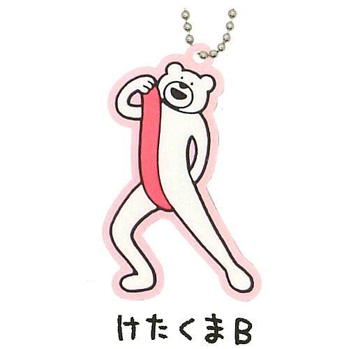 又是那隻身體動作超誇張的白熊!SO-TA KETAKUMA 鍊圈吊飾(けたくまラバーボールチェーン)