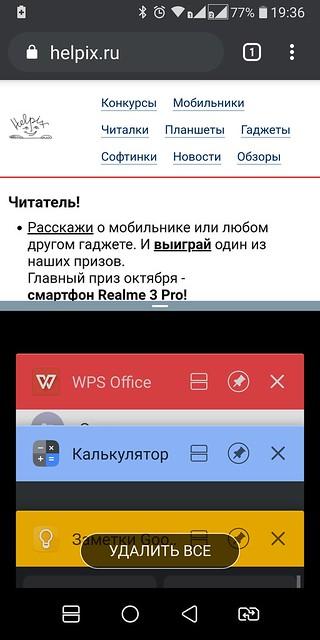 Screenshot_2019-10-10-19-36-24