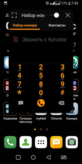 Screenshot_2019-10-09-07-43-27