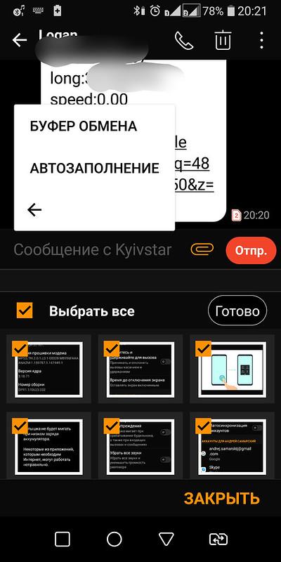 Screenshot_2019-10-13-20-21-05