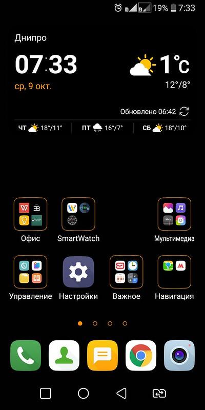 Screenshot_2019-10-09-07-33-44