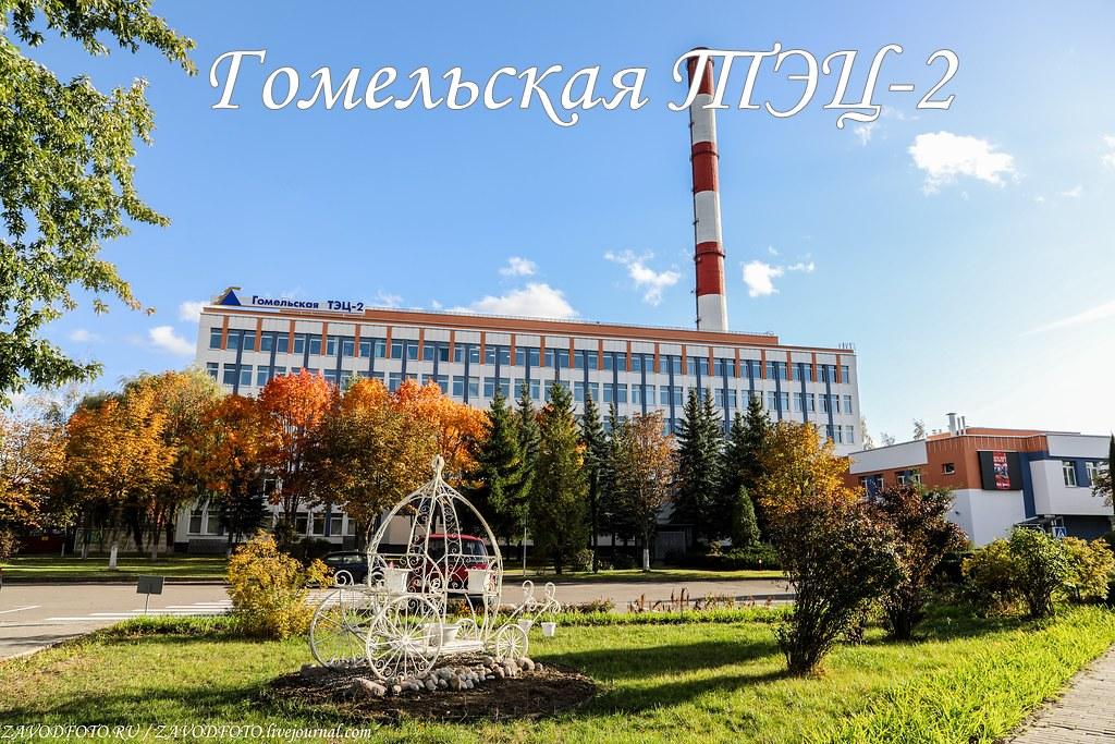 Гомельская ТЭЦ-2