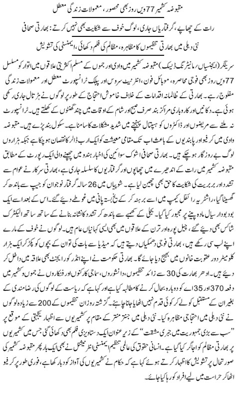 Daily Express 21 Oct 2