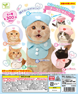 療癒系小護士來喵! YELL貓咪頭套轉蛋 推出萌萌護士服 《ねこのへんしんコスチューム ナースにゃんこ》全六款