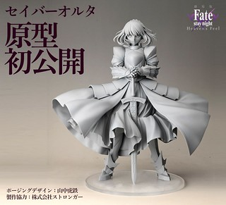 Aniplex《Fate/stay night [Heaven's Feel]》Saber/阿爾托莉亞·潘德拉剛[Alter] (セイバーオルタ)原型公開!
