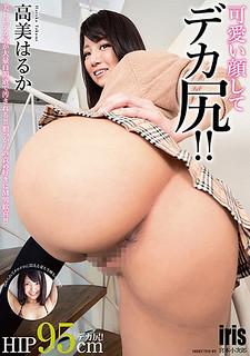 MMKZ-066 Big Face With A Cute Face! ! Haruka Takami