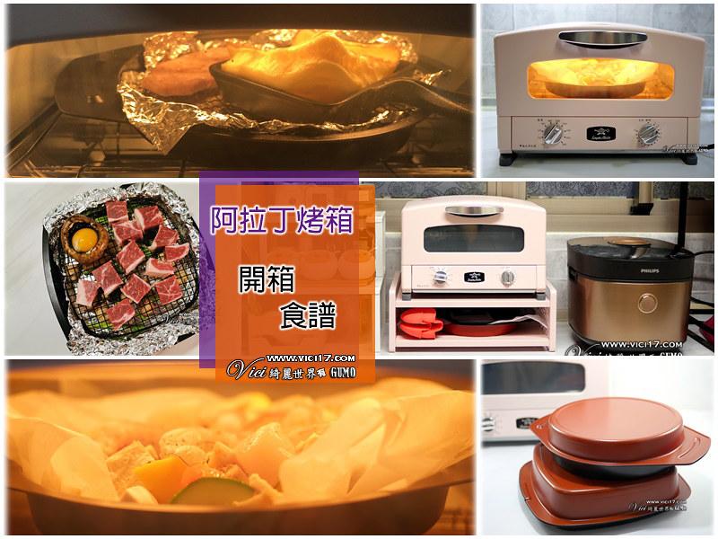 阿拉丁烤箱850