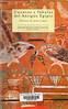 Jes�s L�pez, Cuentos y f�bulas del antiguo Egipto