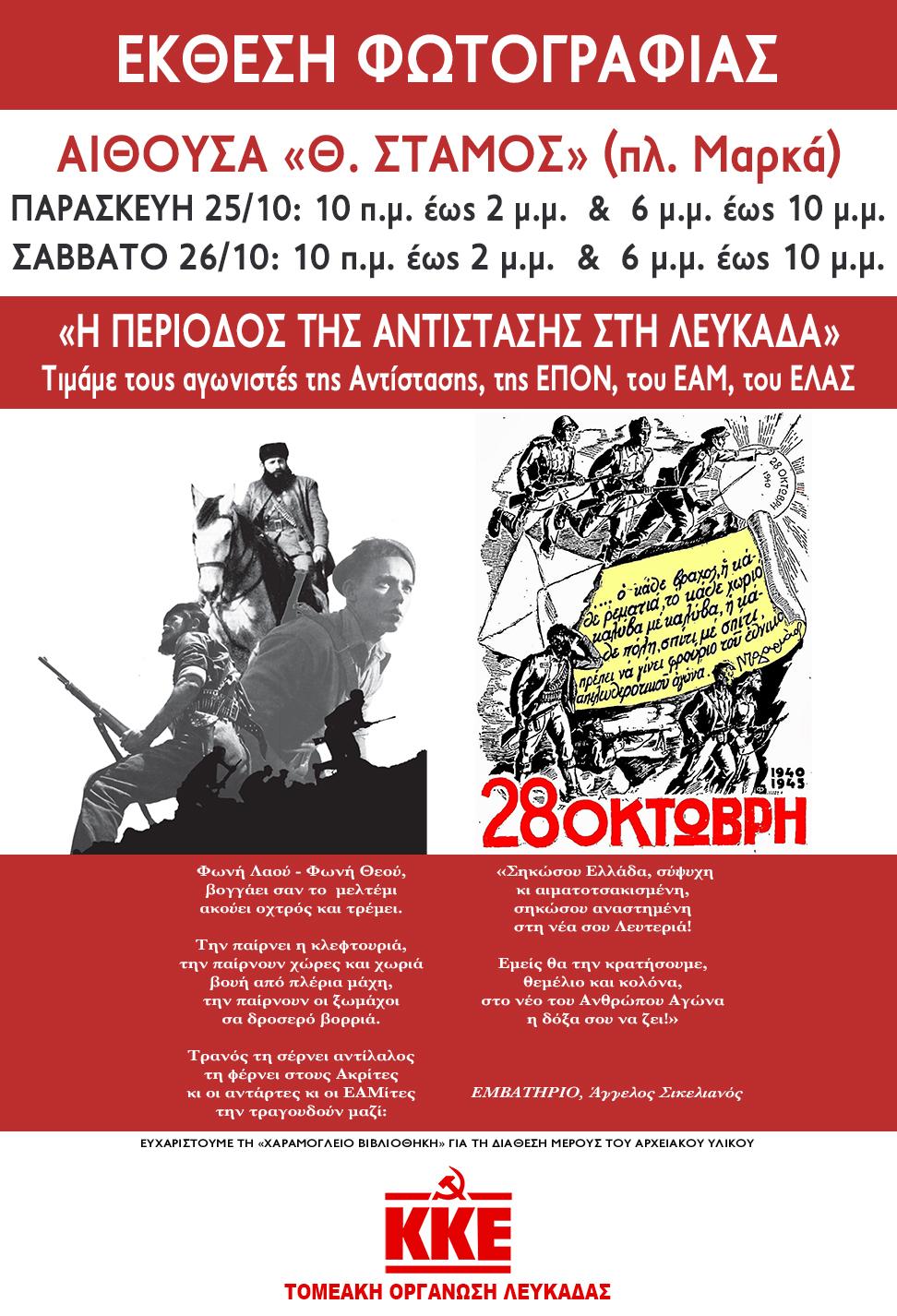 αφισα28-web-ortho