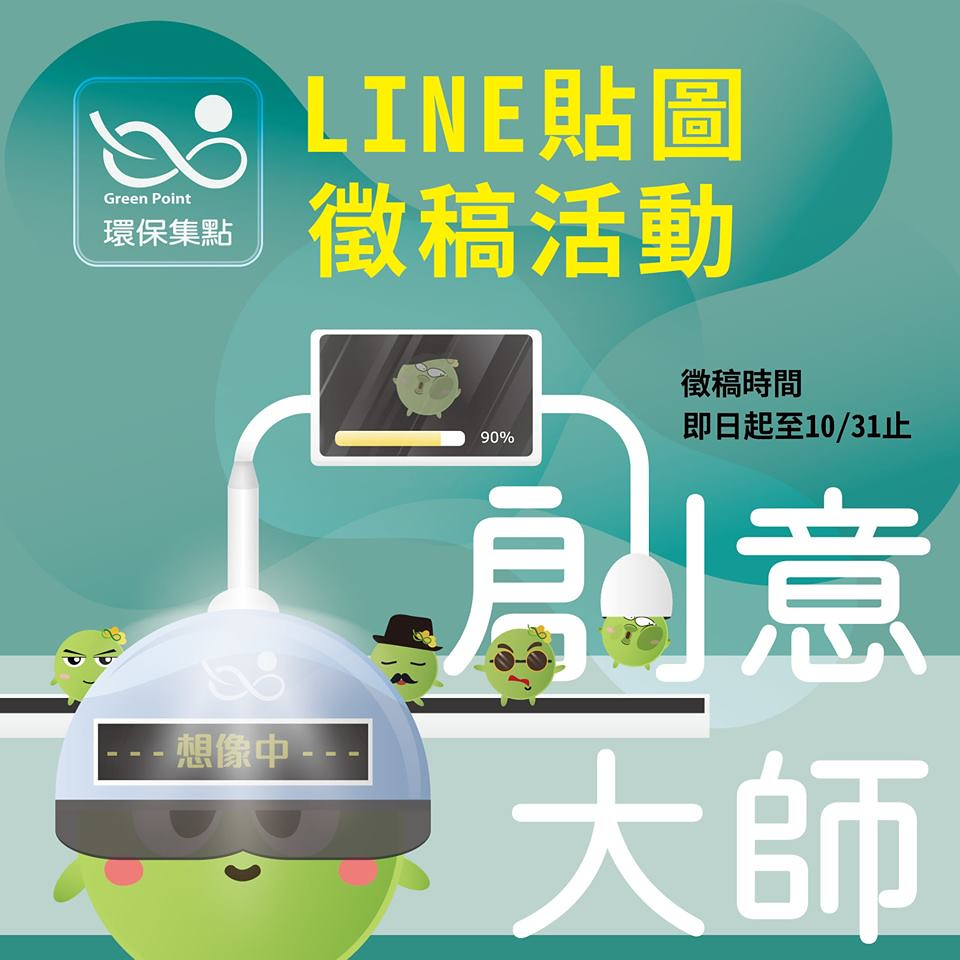 環保集點尋找創意大師 ‧ LINE貼圖徵稿活動開跑