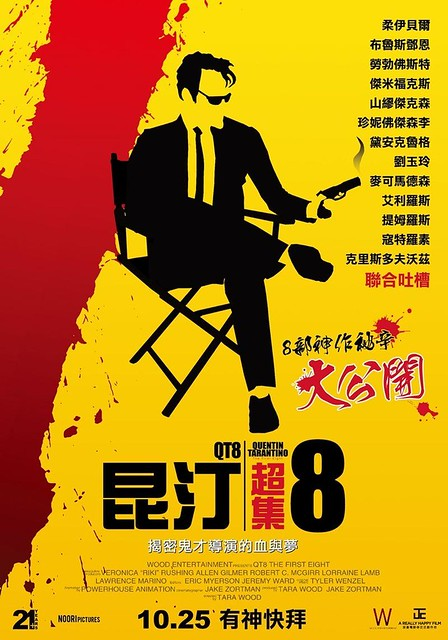 "The movie poster & stills of "" 昆汀超集8 QT8: The First Eight"", Oct, 2019"