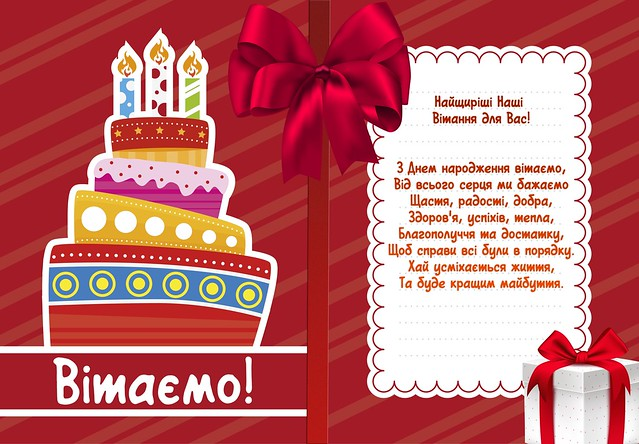 З Днем народження, Тетяно Василівно!