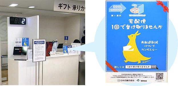 POP手寫看板提醒消費者避免二次送貨。圖片來源:COOL CHOICE網站