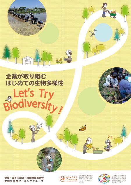 Let's Try Biodiversity封面。圖片來源:4EEIA