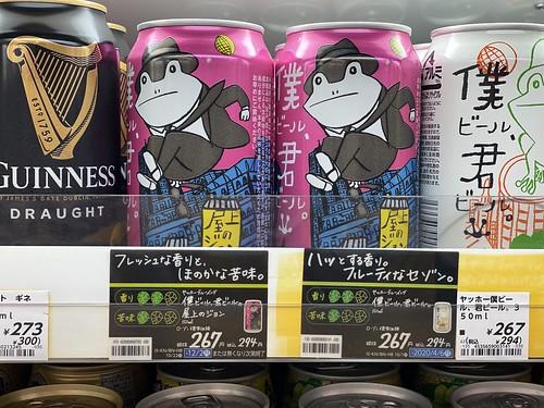 僕ビール 君ビール 屋上のジョン