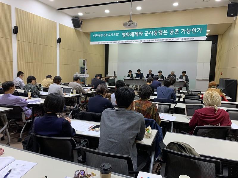 20191022_한미동맹 토론회