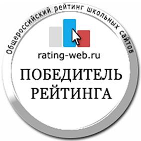 """Сайт МБОУ """"СОШ №1"""" признан лучшим в России"""
