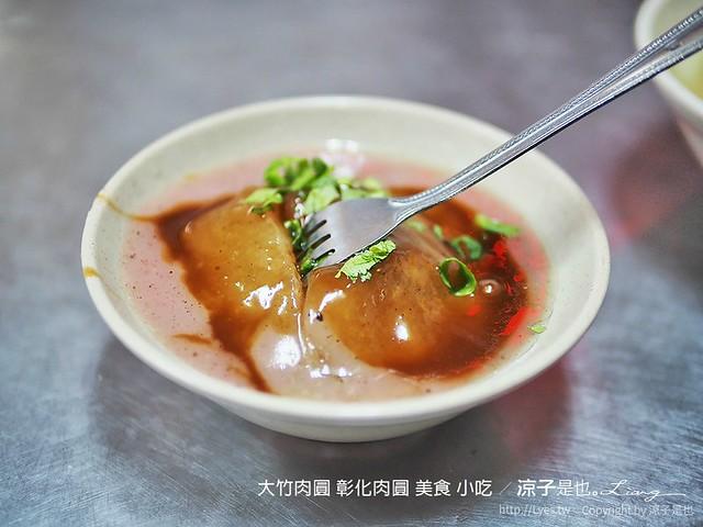 大竹肉圓 彰化肉圓 美食 小吃