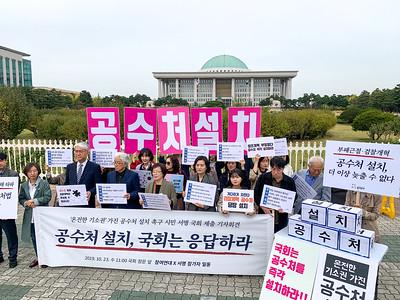 20191023_공수처설치촉구_시민서명제출