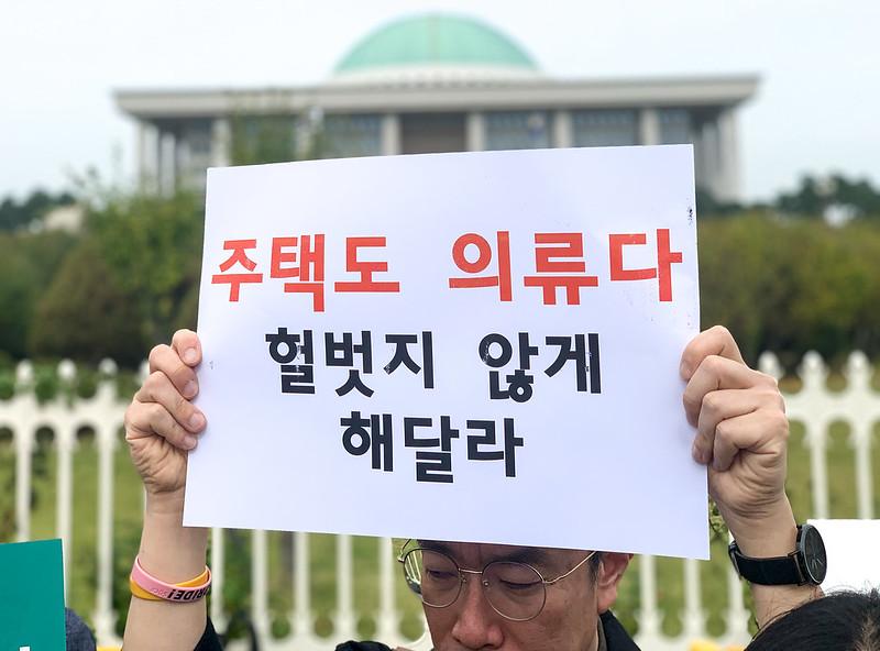 20191023_주택임대차보호법개정촉구