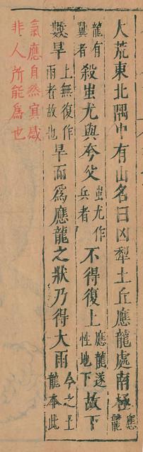 山海經18卷. [4]_コマ番号_016_応龍_cropped_004
