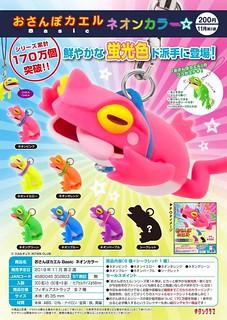 LET'S GO呱呱霓虹派對!奇譚俱樂部「步行青蛙」新作 螢光色轉蛋(おさんぽカエル Basic ネオンカラ)全七種