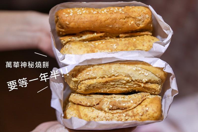 萬華燒餅,萬華神秘燒餅,萬華神秘燒餅訂購 @陳小可的吃喝玩樂
