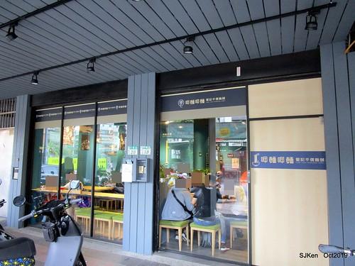 Noodle store at HsinPei city, 饗記.呷麵呷麵平價麵舖板橋店, SJKen, Oct, 2019