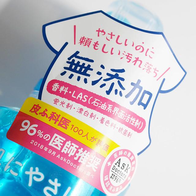 1080x1080 SARAYA YASHINOMI Laundry