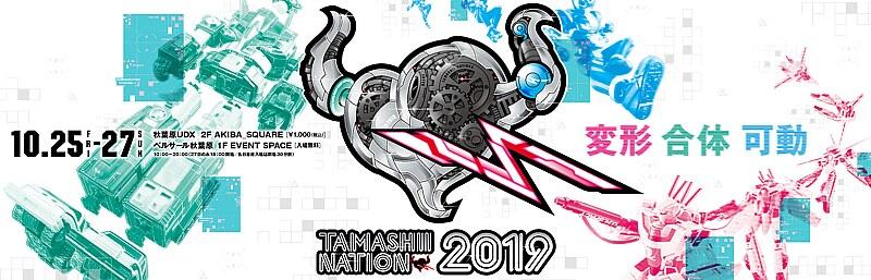 [Notícias] Tamashii Nations 2019 48948614588_28f7bfb61f_c