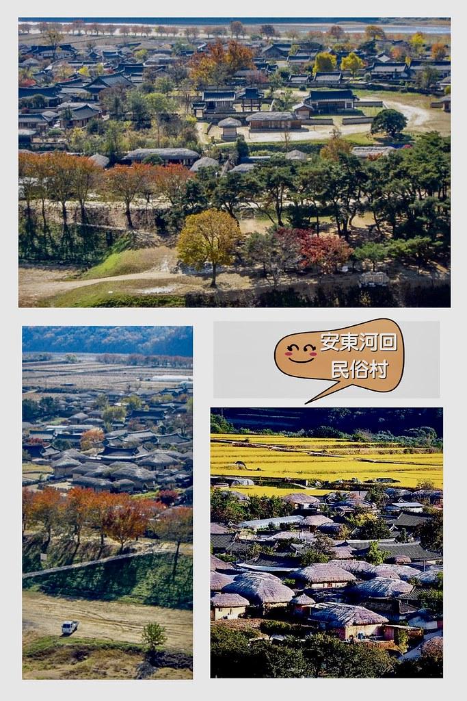 安东河口村