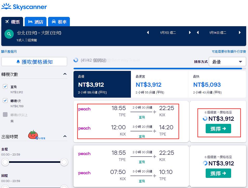 大阪怎麼買便宜機票?