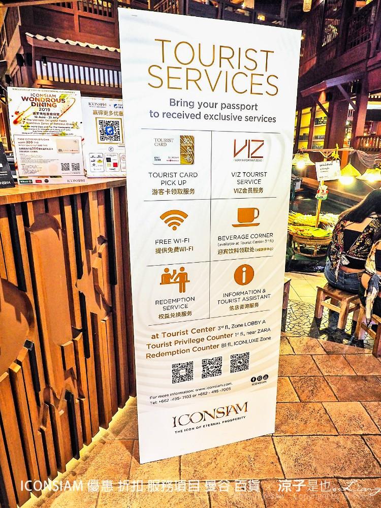 iconsiam 優惠 折扣 服務項目 曼谷 百貨